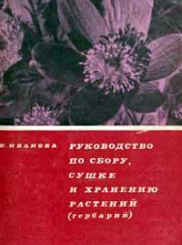 Руководство по сбору, сушке и хранению растений — обложка книги.