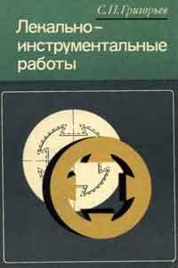 Лекально-инструментальные работы — обложка книги.