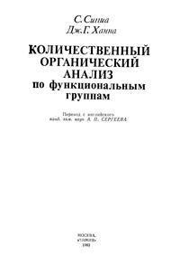 Количественный органический анализ по функциональным группам — обложка книги.