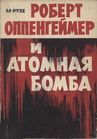 Роберт Оппенгеймер и атомная бомба — обложка книги.