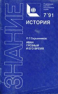 Новое в жизни, науке, технике. История №07/1991. Иван Грозный и его время — обложка книги.