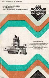 Работа на станках с числовым программным управлением — обложка книги.