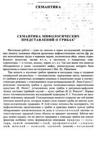 Семантика мифологических представлений о грибах — обложка книги.