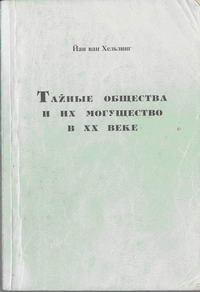 Тайные общества и их могущества в XX веке — обложка книги.