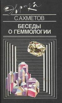 Эврика. Беседы о геммологии — обложка книги.