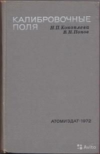 Калибровочные поля — обложка книги.