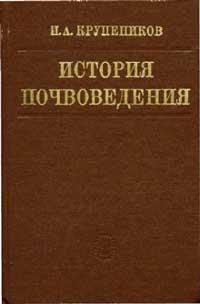 История почвоведения (от времени его зарождения до наших дней) — обложка книги.
