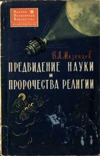Научно-популярная библиотека. Предвидение науки и пророчества религии — обложка книги.