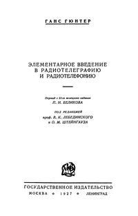 Элементарное введение в радиотелеграфию и радиотелефонию — обложка книги.
