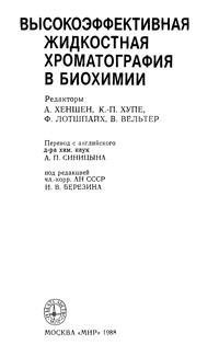Высокоэффективная жидкостная хроматография в биохимии — обложка книги.