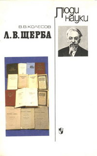 Люди науки. Л. В. Щерба — обложка книги.