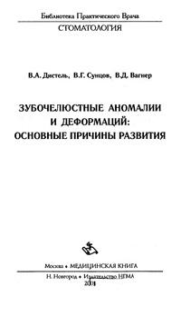 Зубочелюстные аномалии и деформации: основные причины развития — обложка книги.