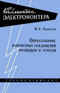 Библиотека электромонтера, выпуск 41. Опрессование контактных соединений проводов и тросов — обложка книги.