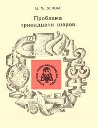 Библиотечка физико-математической школы. Проблема тринадцати шаров — обложка книги.
