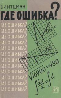 Где ошибка? — обложка книги.