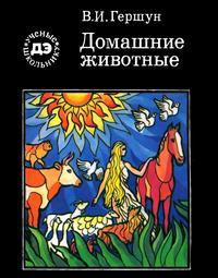 Ученые - школьнику. Домашние животные — обложка книги.