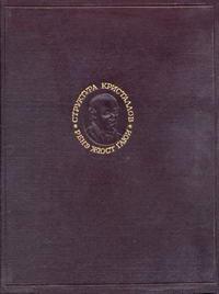 Ренэ Жюст Гаюи. Структура кристаллов. Избранные труды — обложка книги.
