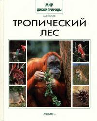 Мир дикой природы. Тропический лес — обложка книги.