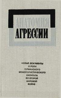 Анатомия агрессии — обложка книги.