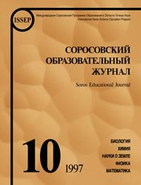 Соросовский образовательный журнал, 1997, №10 — обложка книги.