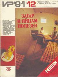 Изобретатель и рационализатор №12/1991 — обложка книги.