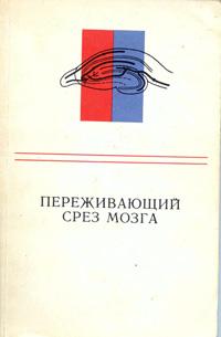 Переживающий срез мозга как объект нейрофизиологического и нейрохимического исследования — обложка книги.