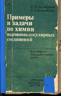 Примеры и задачи по химии высокомолекулярных соединений — обложка книги.