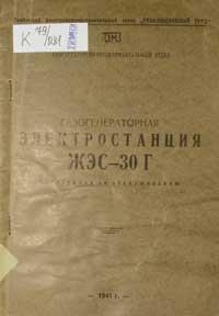 Газогенераторная Электростанция ЖЭС-30 Г — обложка книги.