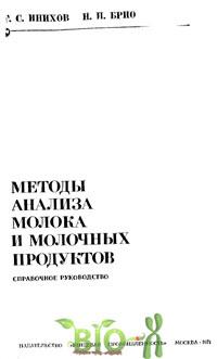 Методы анализа молока и молочных продуктов — обложка книги.