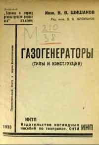 Газогенераторы (типы и конструкции) — обложка книги.