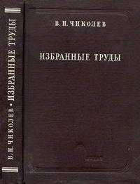 Классики русской энергетики. Избранные труды по электротехнике, светотехнике и прожекторной технике — обложка книги.
