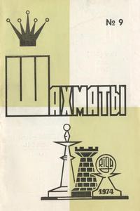 Шахматы (Riga) №09/1974 — обложка книги.