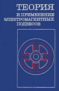 Теория и применение электромагнитных подвесов — обложка книги.