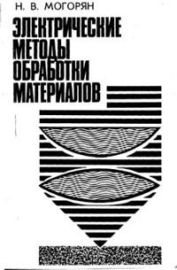 Электрические методы обработки материалов — обложка книги.