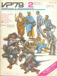 Изобретатель и рационализатор №02/1979 — обложка книги.