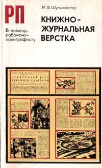 Книжно-журнальная верстка — обложка книги.