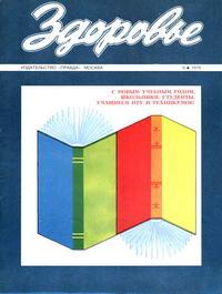 Здоровье №09/1976 — обложка книги.