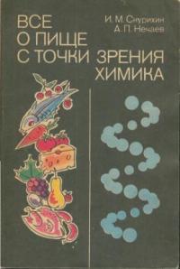 Все о пище с точки зрения химика — обложка книги.