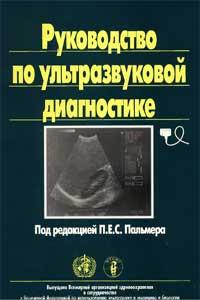 Руководство по ультразвуковой диагностике — обложка книги.