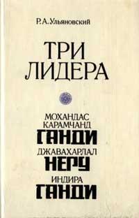 Три лидера великого индийского народа — обложка книги.