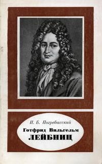 Научно-биографическая серия. Готфрид Вильгельм Лейбниц — обложка книги.
