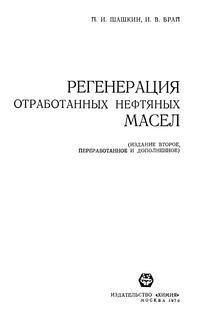 Регенерация отработанных нефтяных масел — обложка книги.