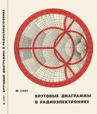 Круговые диаграммы в радиоэлектронике — обложка книги.