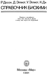 Справочник биохимика — обложка книги.