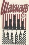 Шахматы (Riga) №19/1973 — обложка книги.