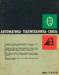 Автоматика, телемеханика и связь №6/1965 — обложка книги.
