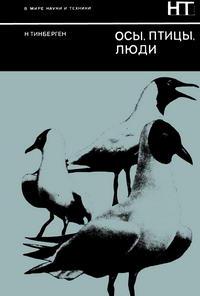 В мире науки и техники. Осы, птицы, люди — обложка книги.