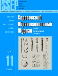 Соросовский образовательный журнал, 2001, №11 — обложка книги.