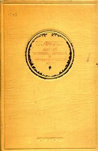 Ш. Фурье. Избранные сочинения. Том 2. Новый промышленный и общественный мир — обложка книги.