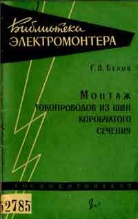 Библиотека электромонтера, выпуск 50. Монтаж токопроводов из шин коробчатого сечения — обложка книги.